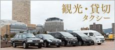 観光・貸切タクシー