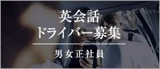 平井タクシーで働きませんか。