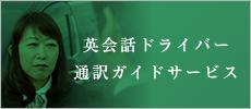 英語でのガイドサービス