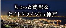 ちょっと贅沢なナイトドライブin神戸