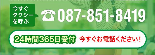 今すぐタクシーを呼ぶ tel:087-581-8419