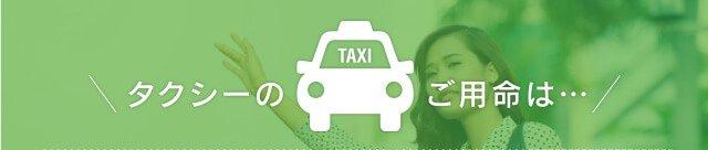 タクシーのご用命は